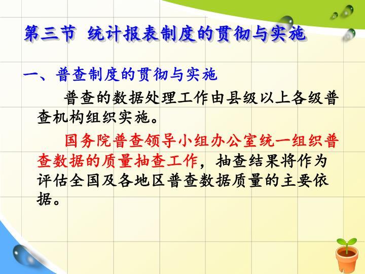 第三节 统计报表制度的贯彻与实施