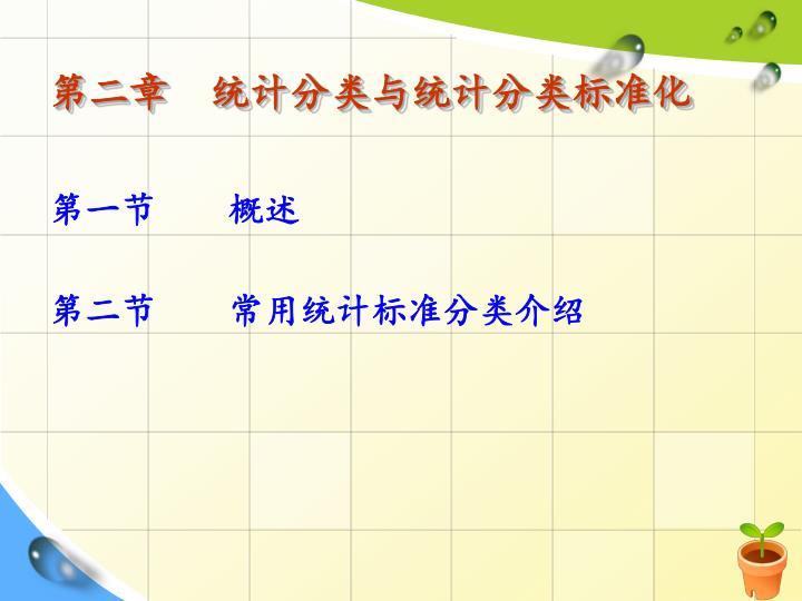第二章  统计分类与统计分类标准化