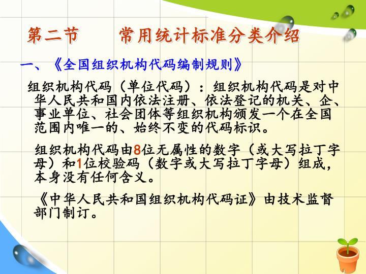 第二节    常用统计标准分类介绍
