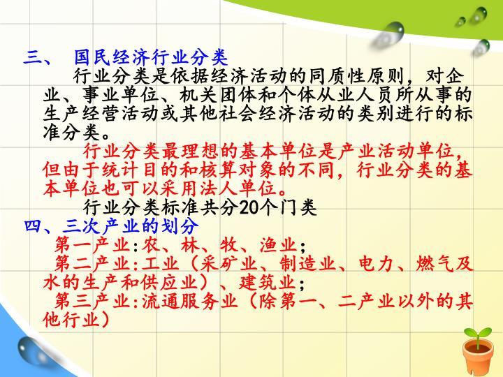 三、 国民经济行业分类