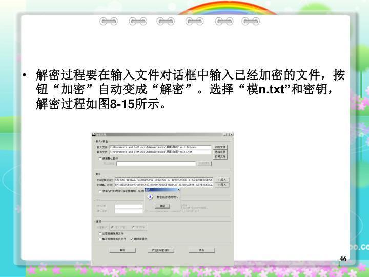 """解密过程要在输入文件对话框中输入已经加密的文件,按钮""""加密""""自动变成""""解密""""。选择""""模"""