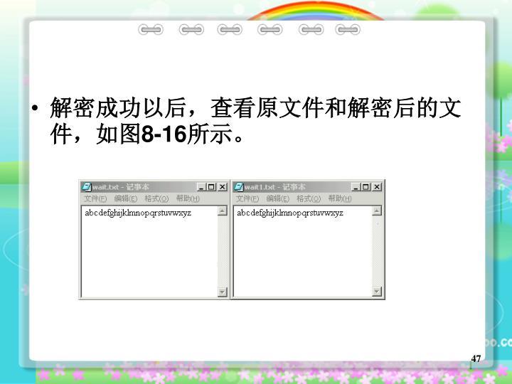 解密成功以后,查看原文件和解密后的文件,如图