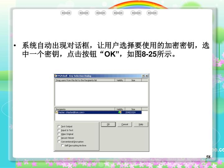 """系统自动出现对话框,让用户选择要使用的加密密钥,选中一个密钥,点击按钮"""""""