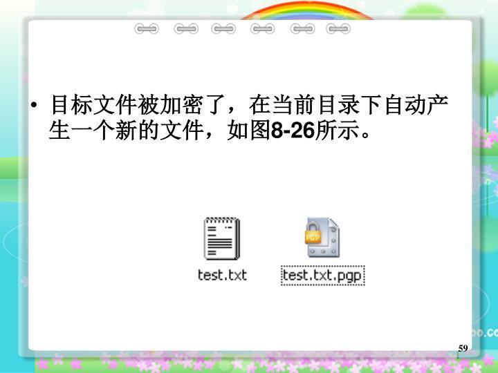 目标文件被加密了,在当前目录下自动产生一个新的文件,如图