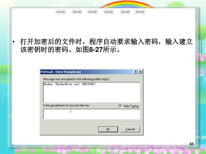 打开加密后的文件时,程序自动要求输入密码,输入建立该密钥时的密码。如图