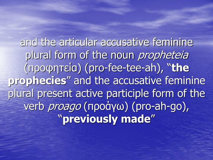 and the articular accusative feminine plural form of the noun