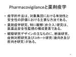 pharmacovigilance1