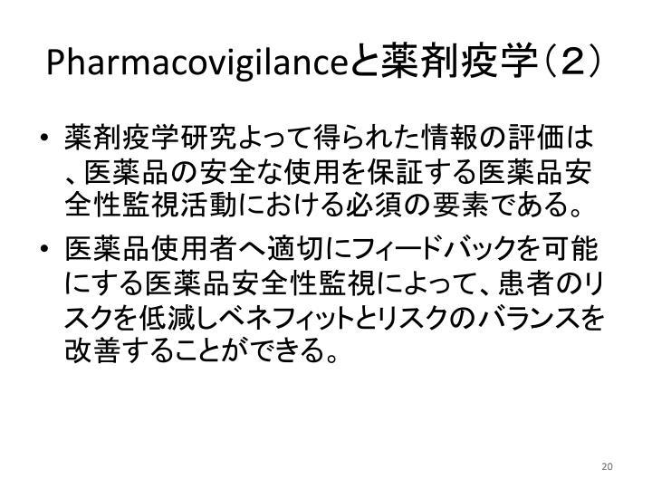 Pharmacovigilance