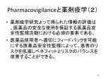 pharmacovigilance2