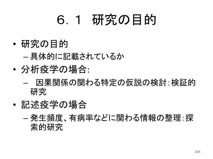 6.1 研究の目的