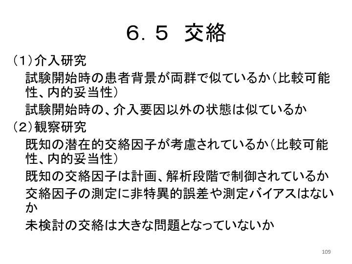 6.5 交絡