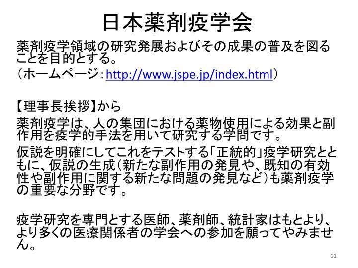 日本薬剤疫学会
