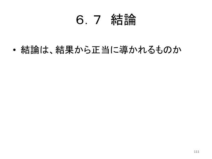 6.7 結論