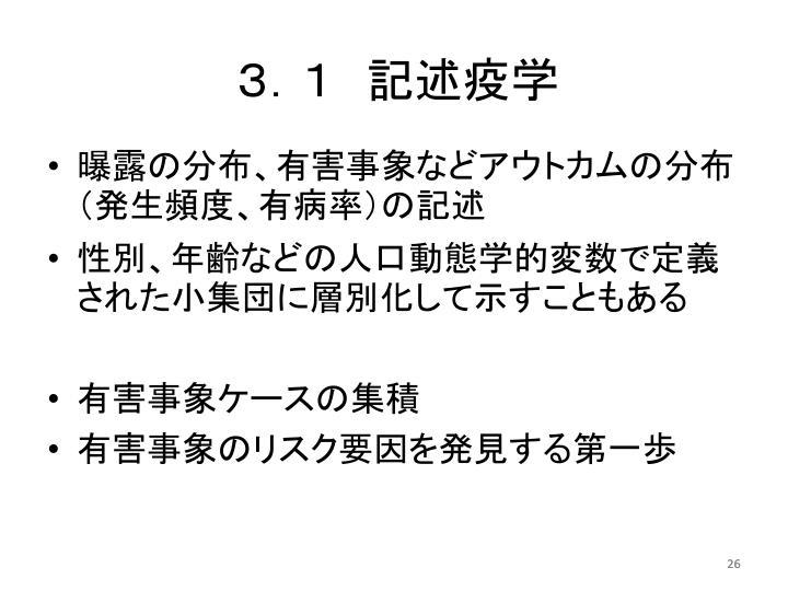 3.1 記述疫学
