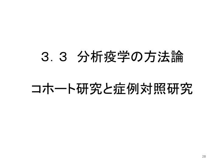 3.3 分析疫学の方法論