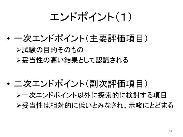 エンドポイント(1)