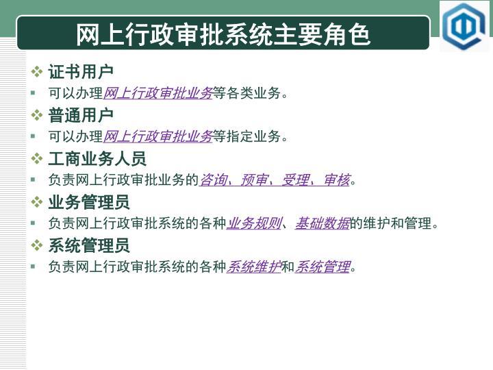 网上行政审批系统主要角色