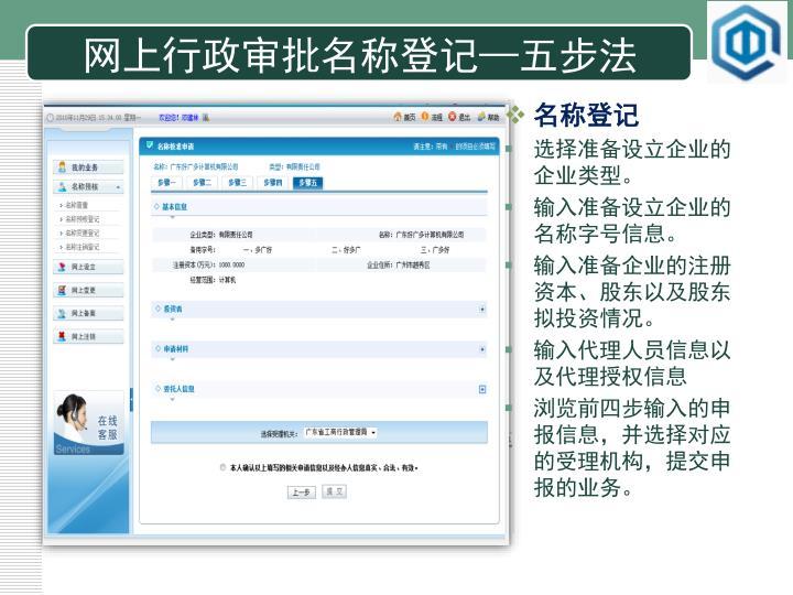 网上行政审批名称登记