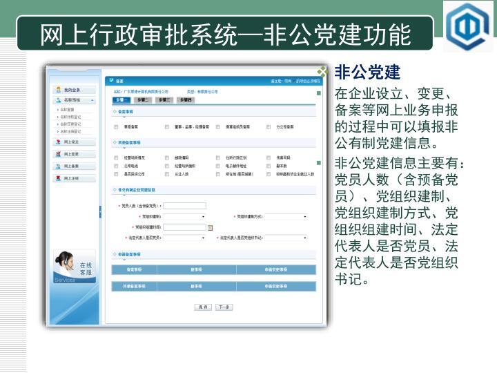 网上行政审批系统