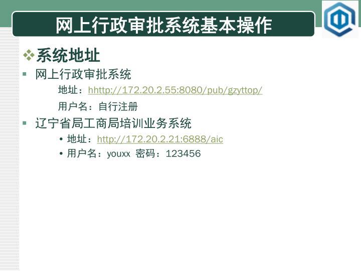 网上行政审批系统基本操作