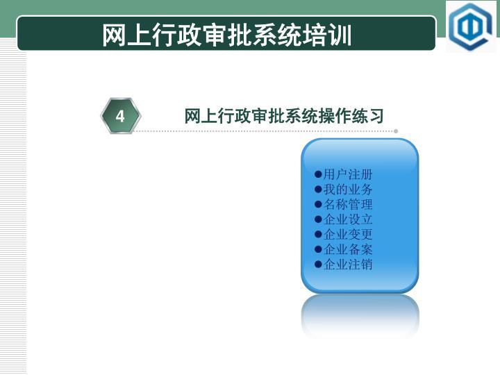 网上行政审批系统培训