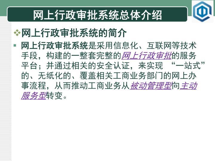 网上行政审批系统总体介绍