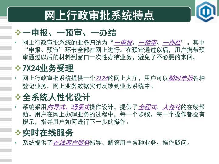 网上行政审批系统特点