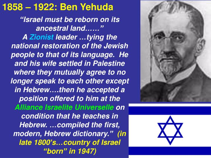 """Israel must be reborn on its ancestral land……"""