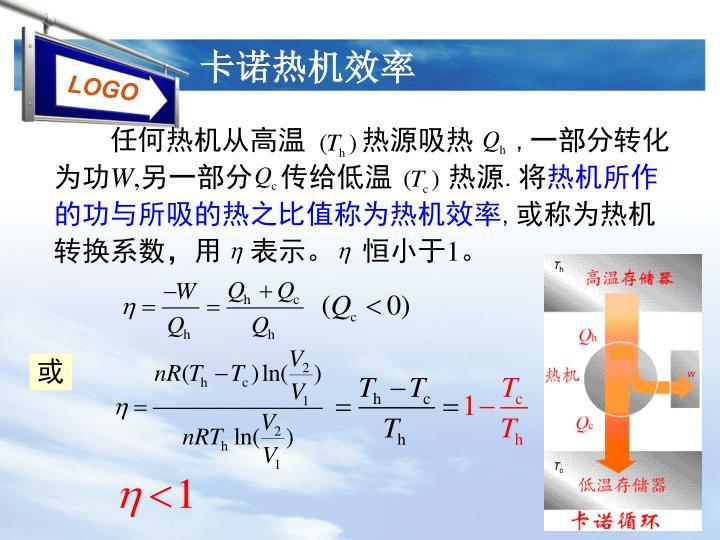 任何热机从高温    热源吸热   ,一部分转化为功
