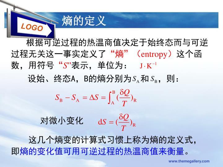 根据可逆过程的热温商值决定于始终态而与可逆过程无关这一事实定义了