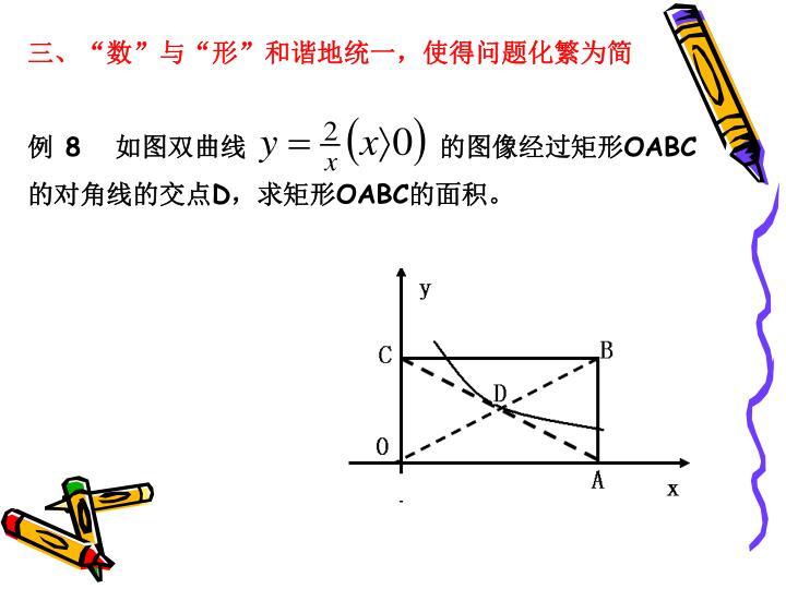"""三、""""数""""与""""形""""和谐地统一,使得问题化繁为简"""
