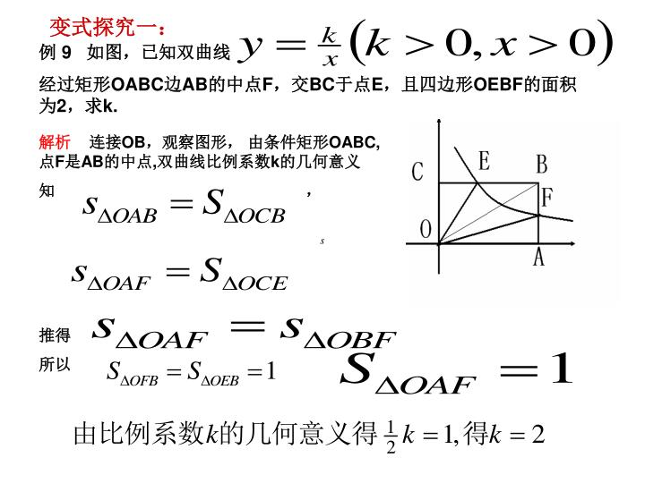 变式探究一:
