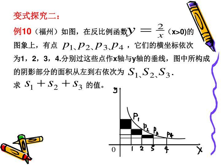 变式探究二: