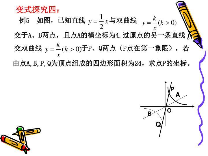 变式探究四: