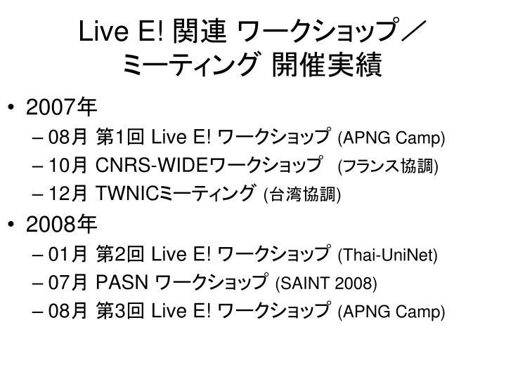 Live E!