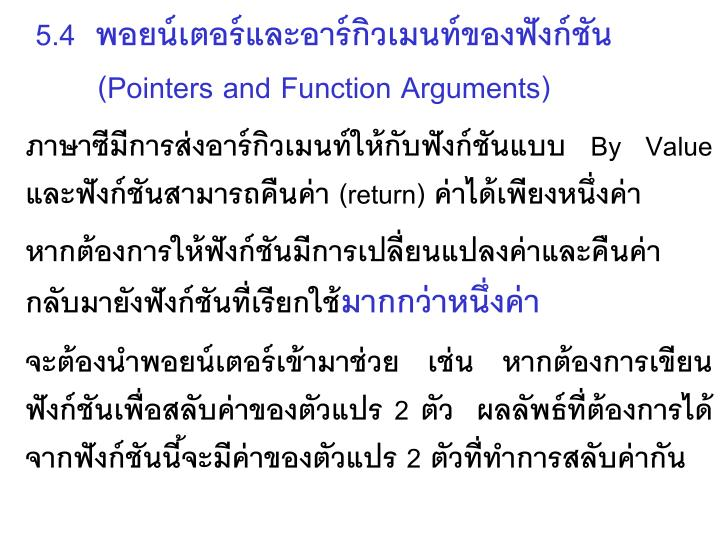 5.4   (Pointers and Function Arguments)