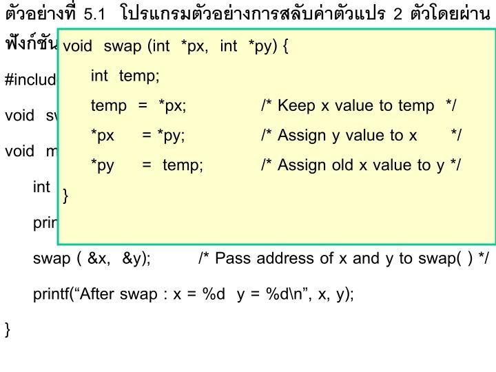 void  swap (int  *px,  int  *py) {