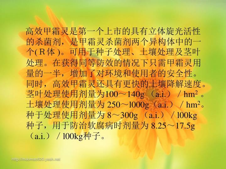 高效甲霜灵是第一个上市的具有立体旋光活性的杀菌剂,是甲霜灵杀菌剂两个异构体中的一个