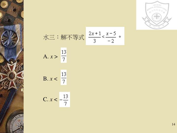 水三:解不等式
