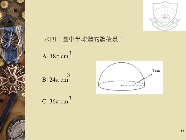水四:圖中半球體的體積是: