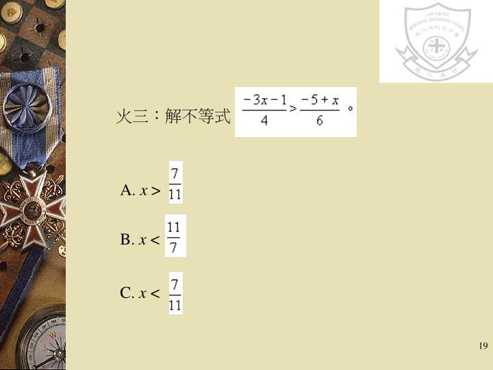 火三:解不等式