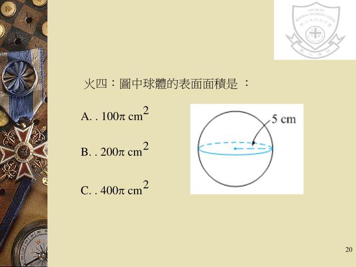 火四:圖中球體的表面面積是 :