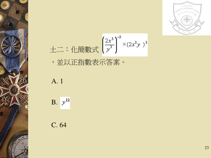 土二:化簡數式