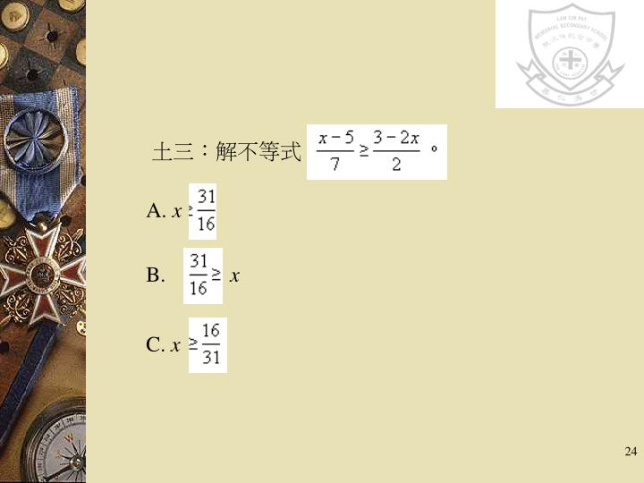土三:解不等式