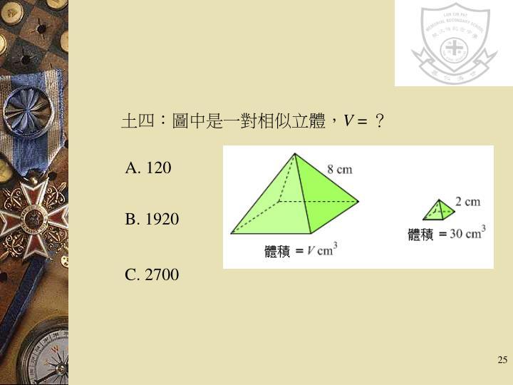 土四:圖中是一對相似立體,