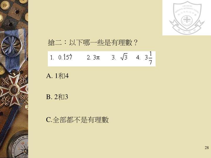 搶二:以下哪一些是有理數?