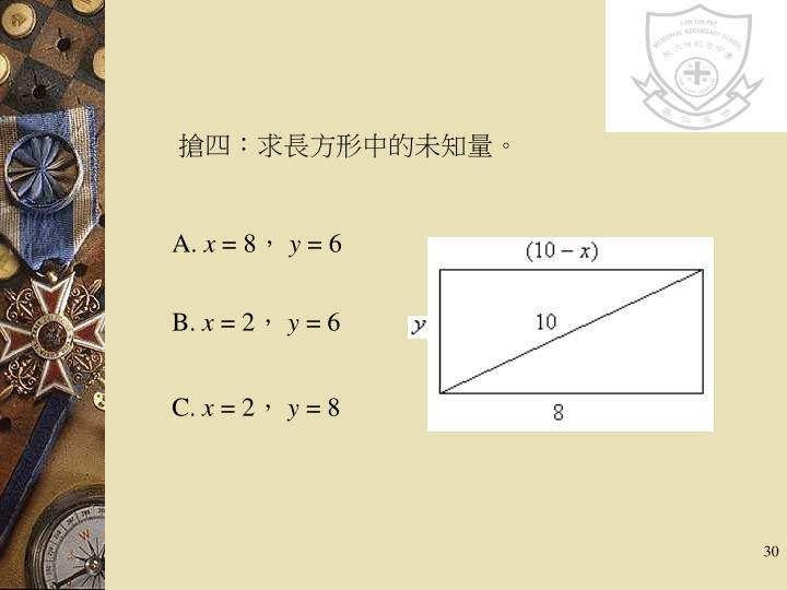 搶四:求長方形中的未知量。