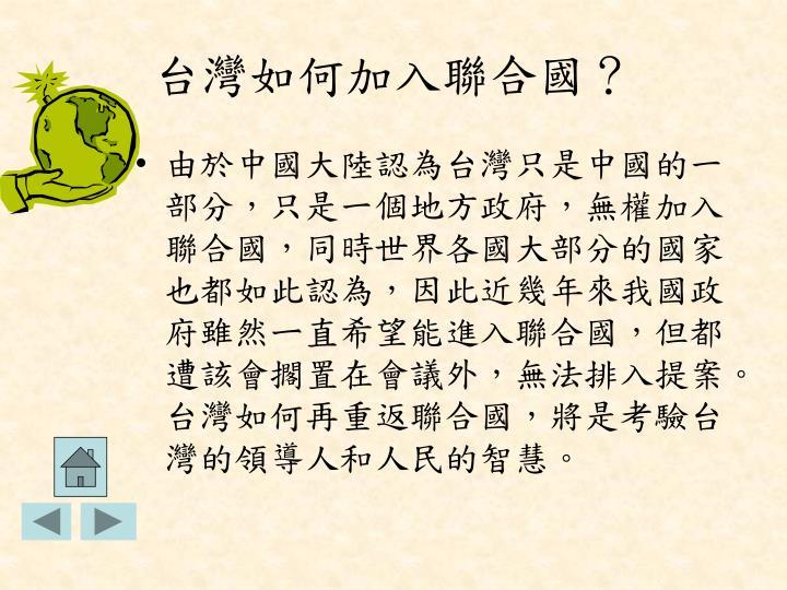 台灣如何加入聯合國?