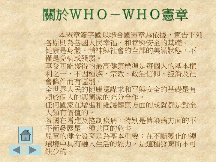 關於WHO-WHO憲章