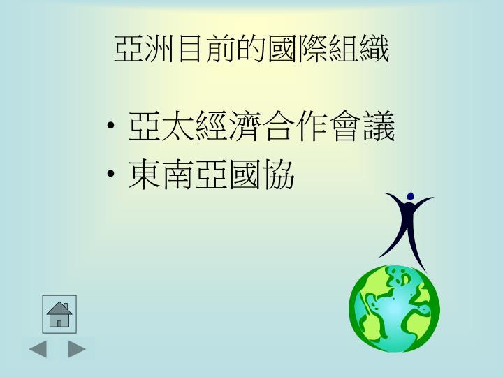 亞洲目前的國際組織